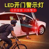 汽車LED車門警示燈安全防撞追尾燈感應開門燈爆閃迎賓改裝免接線   多莉絲旗艦店