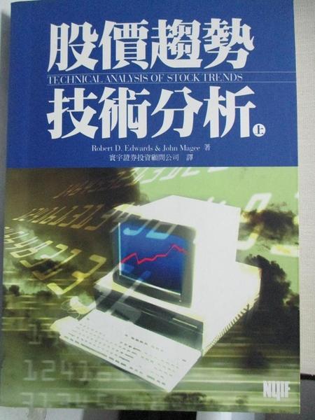 【書寶二手書T1/股票_A5Y】股價趨勢技術分析(上)_Robert D. Edwards