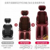 新款老人按摩椅頸椎腰部揉捏多功能全自動家用小型全身電動豪華器