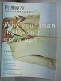 【書寶二手書T1/兩性關係_NMY】阿飛原型:為何男人在愛情中拒絕長大?_艾普洛斯