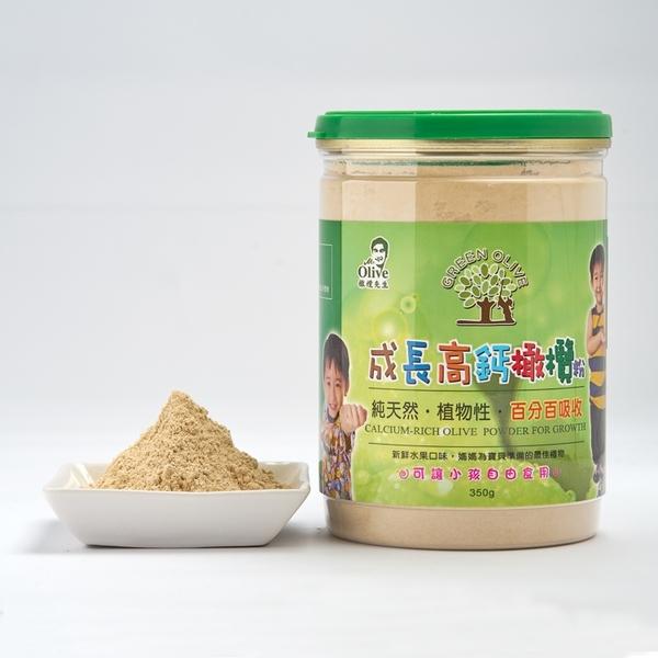 成長高鈣橄欖粉(含膳食纖維、植物性鈣)--- 橄欖先生