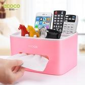 多功能紙巾盒創意客廳茶幾遙控器收納盒家用簡約塑料餐巾紙抽紙盒【快速出貨】