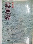 【書寶二手書T7/一般小說_A1K】露意湖_東方白