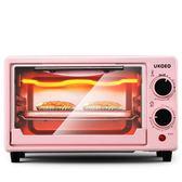 烤箱烤箱家用 小型烘焙小烤箱多功能全自動迷你電烤箱烤蛋糕麵包 雲朵走走220V LX