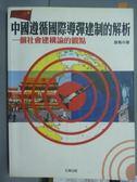 【書寶二手書T7/政治_PPD】中國遵循國際導彈建制的解析_袁易