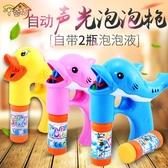 兒童泡泡機泡泡槍玩具全自動泡泡器戶外電動補充液吹泡泡水泡泡棒蜜拉貝爾