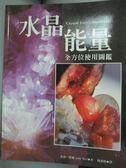 【書寶二手書T1/科學_QLK】水晶能量全方位使用圖鑑_茱蒂.霍爾
