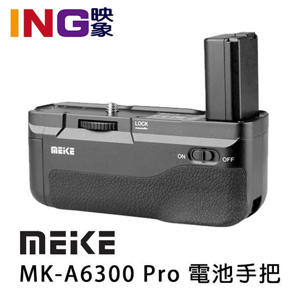 【24期0利率】MEIKE美科 MK-A6300 Pro 電池手把 附無線快門遙控器 SONY A6400 A6300 適用