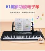 力利兒童初學女孩多功能電子琴小孩子初學者幼師61鋼琴鍵成人彈奏ATF 伊衫風尚