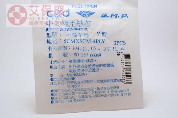 中衛藥用紗布 (滅菌) (不織布Y型) 5cmx5cm 4ply 2pcs/包 10包/袋