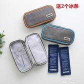 加厚胰島素冷藏袋藥盒包便攜式藥品冷凍盒保溫袋小號冰袋冰包 歐韓時代