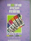 【書寶二手書T1/廣告_ZCH】精緻手繪POP:校園篇_原價400_簡仁吉 / 林東海