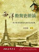 (二手書)西洋教育史新論:西洋教育的特質及其形成與發展