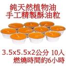 手工精製 6小時 天然酥油粒 酥油燈(10入)