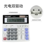 計算器 計算器太陽能12位真人語音計算機大按鍵銀行財務會計專用 星隕閣