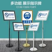 不銹鋼a4立牌指示牌立式廣告牌水牌展示架a3酒店導向牌落地展示牌 印象家品