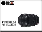 ★相機王★Fujifilm XF 8-16mm F2.8 R LM WR 平行輸入