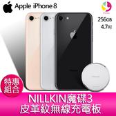 分期0利率  Apple iPhone 8 256GB 4.7 吋 智慧型手機『贈NILLKIN魔碟3皮革紋無線充電板*1 』