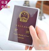 護照套旅行護照夾套證件包磨砂透明護照套證件護照保護套護照夾 【快速出貨】