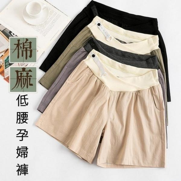 漂亮小媽咪 韓國熱銷托腹短褲 【P0236】 棉麻 孕婦 短褲 低腰 孕婦褲 運動風 孕婦短褲