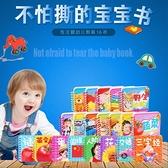 嬰幼兒童識字圖寶寶早教卡片學前啟蒙認知益智玩具【聚可愛】