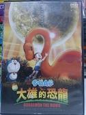 挖寶二手片-B32-正版DVD-動畫【哆啦A夢:新大雄的恐龍/電影版】-國語發音(直購價) 海報是影印