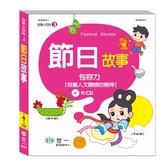 節日故事(故事小百科) (B183915-1)