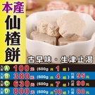 W1B02【仙楂餅▪仙楂菓】►均價【95元/斤/600g】►共(4斤/2400g) ║台製