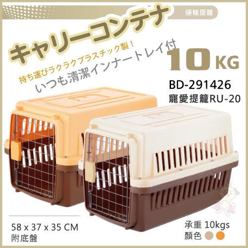 *KING WANG*寵愛物語《寵愛運輸籠RU20》航空外出籠/ 耐摔耐磨耐重10kg (附底盤)