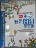 【書寶二手書T1/語言學習_YFF】別笑!我是日語學習書(革新版)_東洋文庫企劃組_無光碟