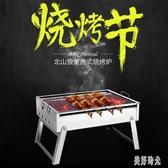 不銹鋼燒烤爐 家用燒烤架烤肉戶外木炭小型折疊野外燒烤爐子工具 zh6873『美好時光』