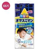 滿意寶寶晚安褲男XL含以上66片(箱)【愛買】
