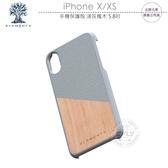 《飛翔無線3C》北歐元素 iPhone X/XS 手機保護殼 淺灰楓木 5.8吋│公司貨│天然木材 工藝布料