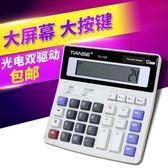 計算器 太陽能 12位 語音 計算機 大按鍵 財務專用 學生 辦公用 韓先生