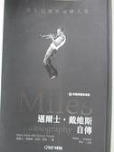 【書寶二手書T1/傳記_H5I】邁爾士.戴維斯自傳:爵士巨擘的咆哮人生_邁爾士.戴維斯