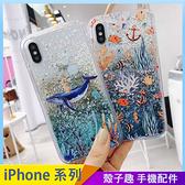 夏日海洋 iPhone SE2 XS Max XR i7 i8 i6 i6s plus 流沙手機殼 卡通手機套 鯨魚 珊瑚 全包邊軟殼 防摔殼