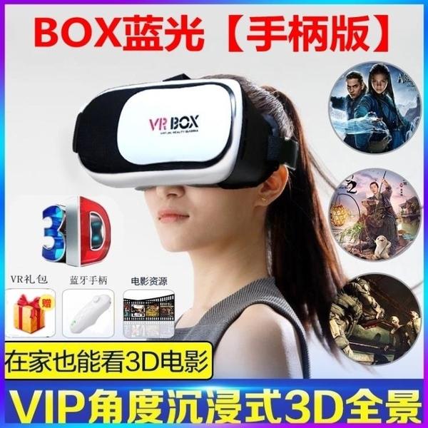 VR眼鏡 vr一體機4d虛擬現實vr眼鏡手機專用電影游戲ar眼睛box頭盔3d智慧  CY潮流