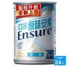 亞培 安素原味 (237ml*24瓶)【...
