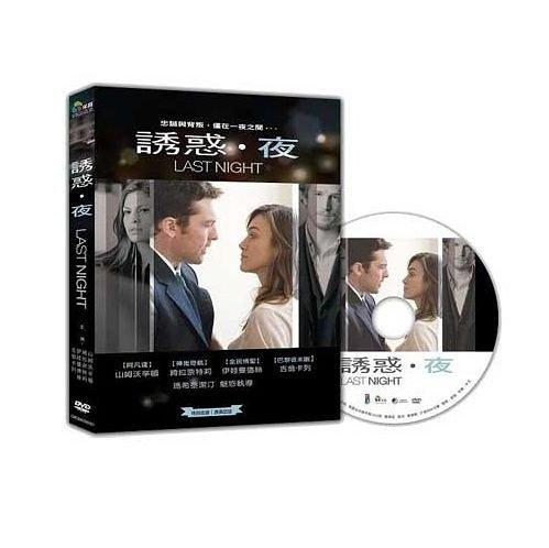 誘惑 夜 DVD Last Night DVD 山姆沃辛頓 喬安娜 綺拉奈特莉 伊(購潮8)