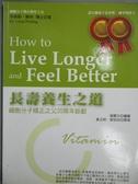 【書寶二手書T6/養生_ZEB】長壽養生之道_萊納斯‧鮑林博士