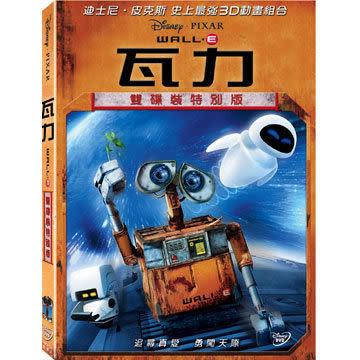 瓦力  雙碟裝特別版 DVD(購潮8)
