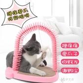 貓抓板 貓咪蹭癢器貓蹭毛器貓用品貓撓癢貓抓板貓毛刷老鼠玩具貓咪磨爪 伊芙莎