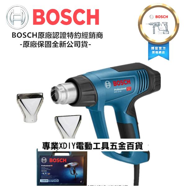 【台北益昌】德國 BOSCH 博世 GHG 23-66 工業用 熱風槍