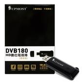 【Upmost 出清品】DVB180 HD數位電視棒 [專案版]