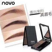 NOVO 雙色造型立體眉粉 4g 多款可選【櫻桃飾品】【25956】