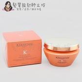 立坽『深層護髮』台灣萊雅公司貨 KERASTASE卡詩 柔舞絲緞髮膜200ml(原絲光柔馭髮膜) HH02