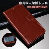 索尼 SONY XZ1 XZ Premium 手機皮套 瘋馬紋 支架 插卡 磁吸 保護套 全包 防摔 保護殼 商務 側掀皮套