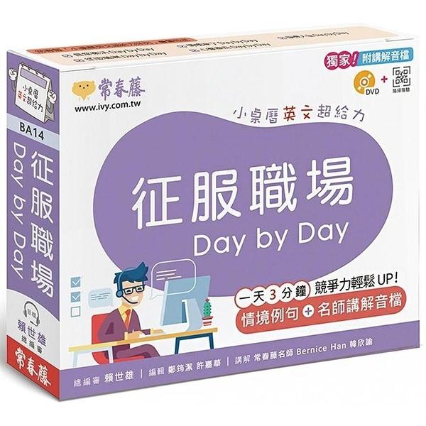 征服職場 Day by Day:小桌曆英文超給力系列(獨家名師專業講解 365天