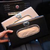普晶汽車鑲?皇冠車飾奔馳寶馬奧迪車用遮陽板式紙巾盒皮紙巾套女 免運直出 聖誕交換禮物