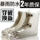 防水鞋套下雨天防滑加厚耐磨底成人學生雨鞋男女防雨硅膠旅游雨靴 遇见生活